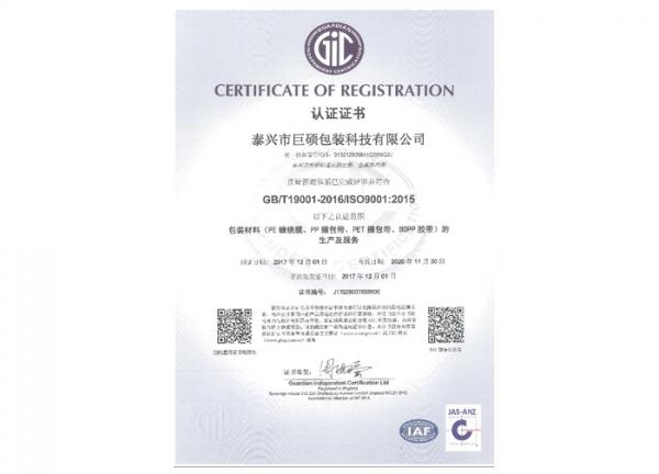 巨硕质量体系认证证书