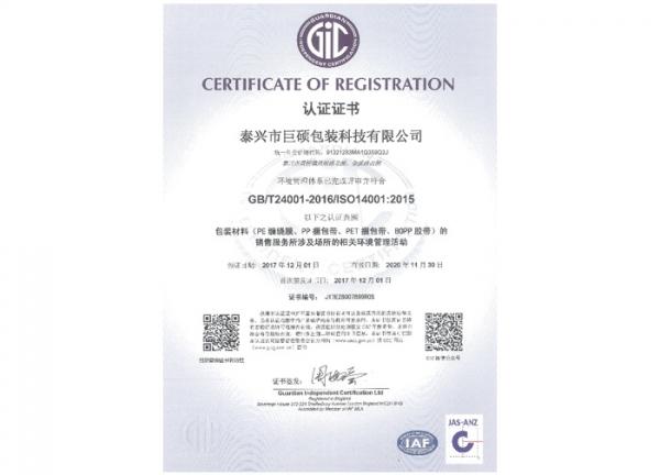 巨硕环境体系认证证书